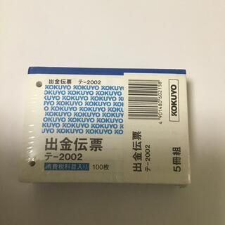 コクヨ(コクヨ)のコクヨ 出金伝票 5冊セット(オフィス用品一般)
