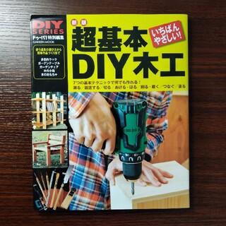 超基本DIY木工 道具の選び方・使い方から簡単作品づくりまで 新版(住まい/暮らし/子育て)