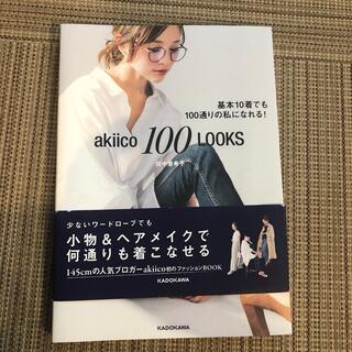 akiico 100 LOOKS 基本10着でも100通りの私になれる!(ファッション/美容)