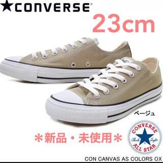 CONVERSE - 【新品・送料無料】 コンバース オールスター スニーカー 23cm ベージュ