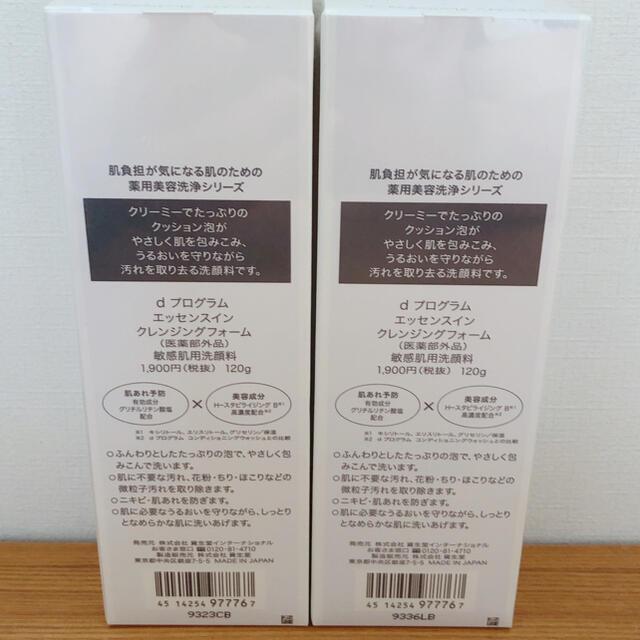 d program(ディープログラム)のdプログラム エッセンスイン クレンジングフォーム 2本セット コスメ/美容のスキンケア/基礎化粧品(洗顔料)の商品写真