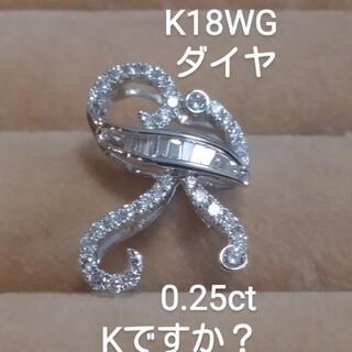 未販売情報!K18WG ダイヤ0.25 Kですか?ペンダントトップ