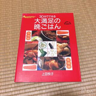 レシピブック(料理/グルメ)