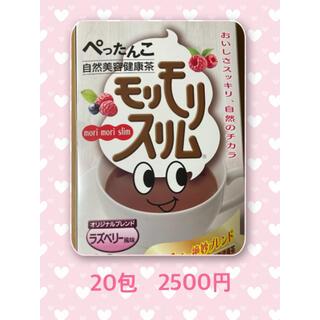 モリモリスリム ラズベリー風味(健康茶)