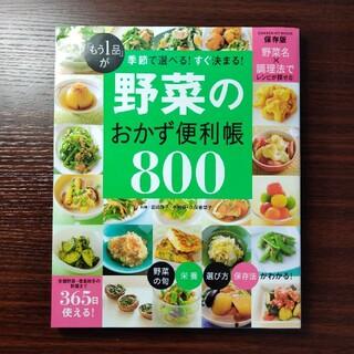 「もう1品」が季節で選べる!すぐ決まる!野菜のおかず便利帳800(料理/グルメ)
