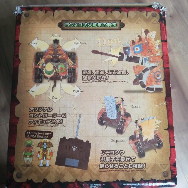 CAPCOM(カプコン)のモンスターハンター ラジコン ネコ式火竜車RCカー エンタメ/ホビーのおもちゃ/ぬいぐるみ(ホビーラジコン)の商品写真