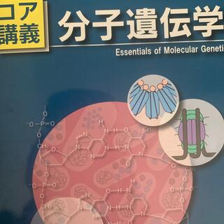 分子遺伝学(科学/技術)