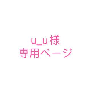 u_u様 専用ページ(スーツケース/キャリーバッグ)