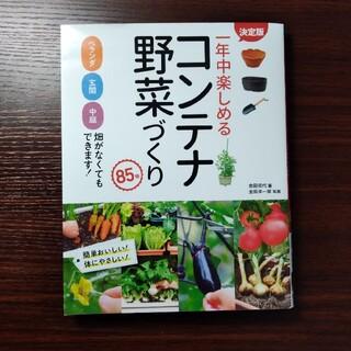 一年中楽しめるコンテナ野菜づくり85種 [決定版]ベランダ・玄関・中庭・畑がなく