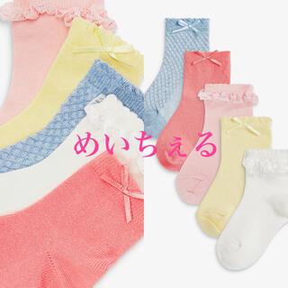 NEXT - 【新品】next マルチ フリルソックス5足組(ガールズ)