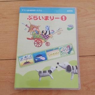 ヤマハ(ヤマハ)のヤマハ プライマリー① DVD(キッズ/ファミリー)