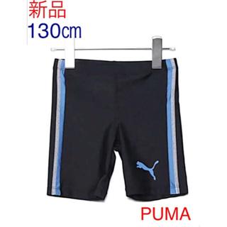 プーマ(PUMA)のプーマ  男の子 水着 スイミング 130㎝(水着)