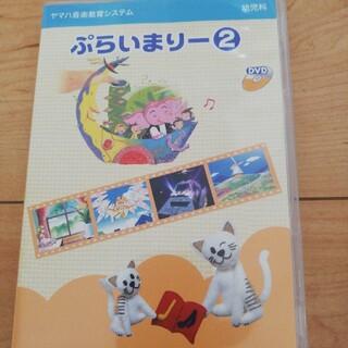 ヤマハ(ヤマハ)のプライマリー② DVD(キッズ/ファミリー)