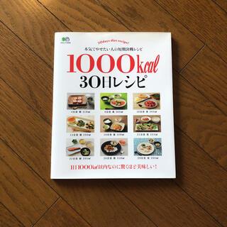 エイシュッパンシャ(エイ出版社)の1000kcal30日レシピ 本気でやせたい人の短期決戦レシピ(料理/グルメ)