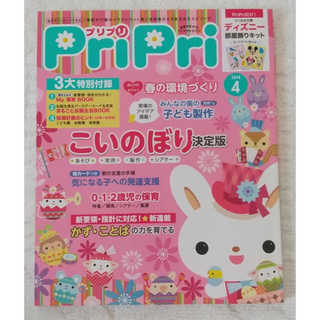 PriPri 指導計画のヒント+Pot 指導計画(専門誌)