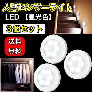 人感センサー付きライト 3個セット 電池式 led 人感センサーライト 停電対策(蛍光灯/電球)