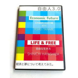 自由人3.0 DVD(趣味/実用)
