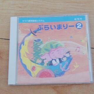 ヤマハ(ヤマハ)のプライマリー② CD(キッズ/ファミリー)