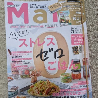 雑誌 Mart 2021.5月号(生活/健康)