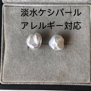 淡水真珠 ピアス ケシパール 変形玉 316L  直結ピアス 艶やか カジュアル