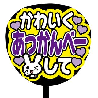 【即購入可】ファンサうちわ文字 オーダー 規定内サイズ カンペうちわ ズドン 黄(アイドルグッズ)