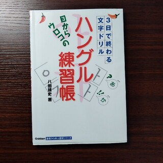 目からウロコの「ハングル練習帳」 3日で終わる文字ドリル(語学/参考書)