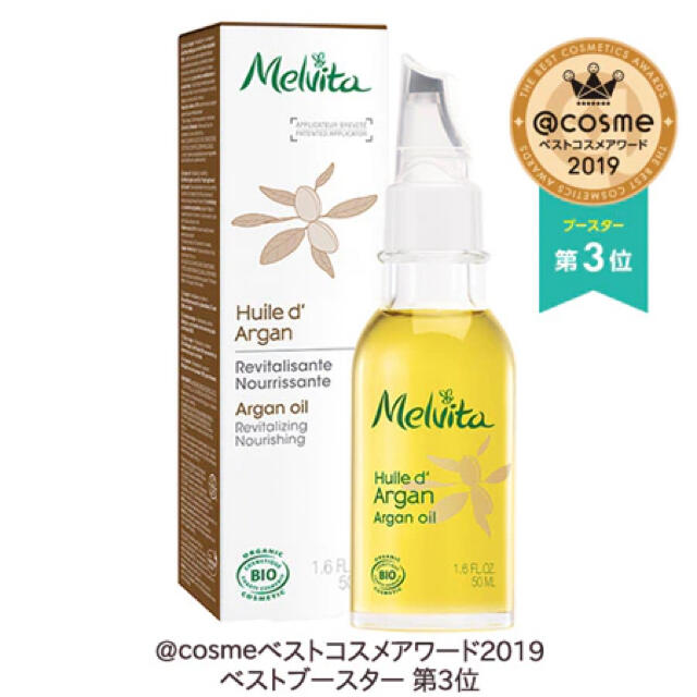 Melvita(メルヴィータ)のメルヴィータ ビオオイル アルガンオイル コスメ/美容のスキンケア/基礎化粧品(フェイスオイル/バーム)の商品写真