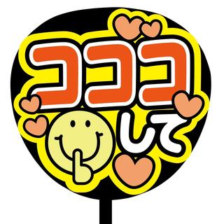 【即購入可】ファンサうちわ文字 オーダー 規定内サイズ カンペうちわ ズドン 黒(オーダーメイド)