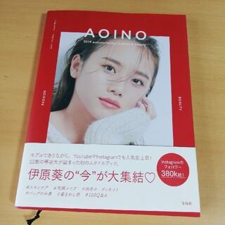 AOINO 2019 autumn/winter fashio(ファッション/美容)