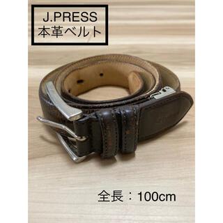 J.PRESS - J.PRESS 本革ベルト 全長100cm