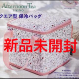 アフタヌーンティー(AfternoonTea)のAfternoon Tea LIVING 保冷バッグ アフタヌーンティー(日用品/生活雑貨)