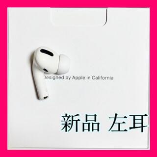 Apple - 【純正品】AirPods Pro イヤホン 左耳 のみ 片耳