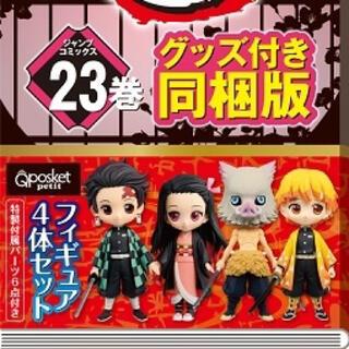 鬼滅の刃23巻フィギュア