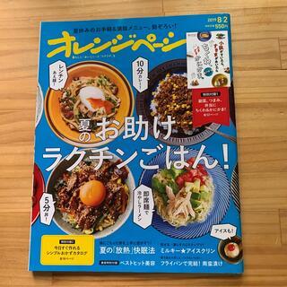 オレンジページ 夏のお助けラクチンごはん(料理/グルメ)