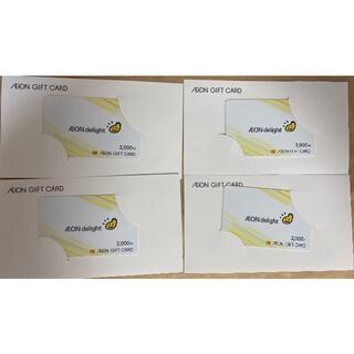 イオン(AEON)のイオンディライト株主優待買い物券8000円分 2000円券×4枚(ショッピング)