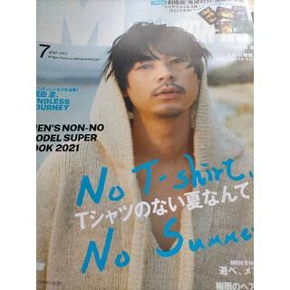 シュウエイシャ(集英社)のMEN'S NON・NO (メンズ ノンノ) 2021年 07月号(ファッション)