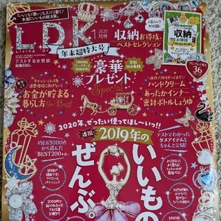 雑誌LDK 2020年1月号(生活/健康)
