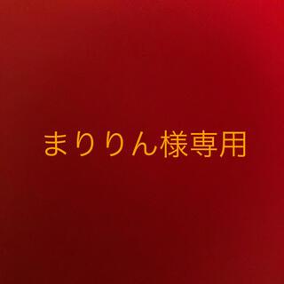 まりりん様専用(雑貨)