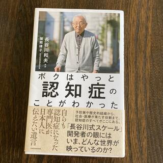 ボクはやっと認知症のことがわかった 自らも認知症になった専門医が、日本人に伝えた(結婚/出産/子育て)