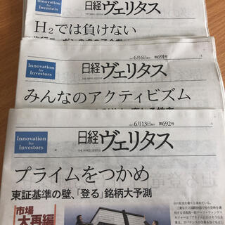 日経ヴェリタス 6月13日 6月6日 5月30日  三号セット  (ビジネス/経済/投資)
