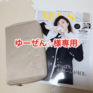 ジェラートピケ(gelato pique)の【【付録付】otona MUSE (オトナ ミューズ) 2021年 07月号(ファッション)