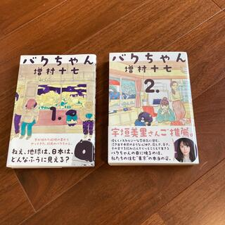 バクちゃん 1 2 セット(青年漫画)