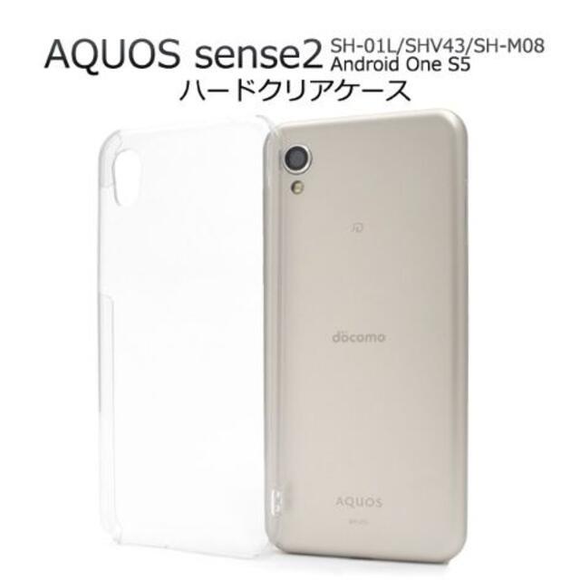 AQUOS sense2/Android One S5 ハードクリアケース スマホ/家電/カメラのスマホアクセサリー(Androidケース)の商品写真