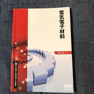 電気電子材料(科学/技術)