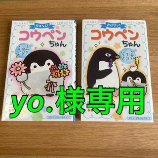 ショウガクカン(小学館)の【yo.様専用】おはなし!コウペンちゃん 2冊セット(絵本/児童書)