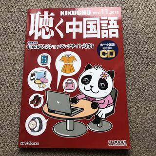 聴く中国語 2018年 11月号(専門誌)