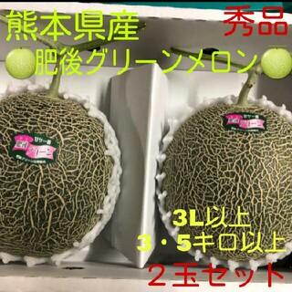 熊本肥後グリーンメロン秀品2玉3L以上(フルーツ)