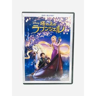ラプンツェル - ディズニー映画『塔の上のラプンツェル』DVD&ブルーレイ2枚組