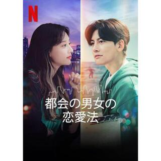 韓国ドラマDVD 都会の男女の恋愛法(韓国/アジア映画)