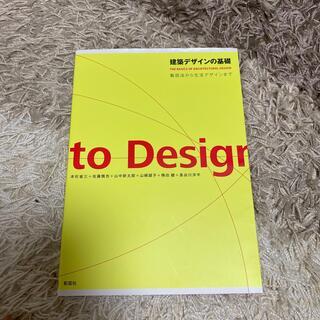 建築デザインの基礎 製図法から生活デザインまで(科学/技術)